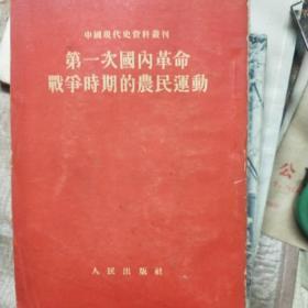 著名版本目录学家顾廷龙藏书印<第一次国内革命战争时期的农民运动