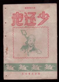 孤本  秦腔现代剧《老还少》1959年一版一印   长安书店