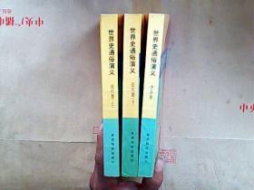 世界史通俗演义 近代卷(上 下) 中古卷 共三册合售