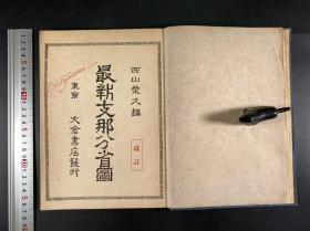 日本繪制極精密中國地圖《改訂最新支那分省圖》 中山先生孫文題字  軍用地圖