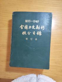 全国中文期刊联合目录(增订本)