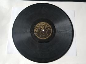 """民国唱片 被誉为""""西京梅兰芳""""的王天民 秦腔《黛玉葬花》,易俗社 赵杰民《铁兽图》"""