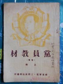 党员教材(上册)初稿【封面有毛主席像】50年代初期