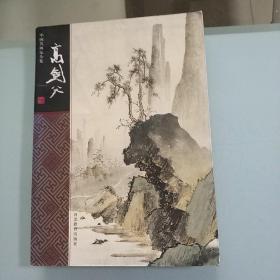 中国名画家全集/高剑父