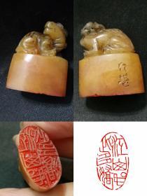 旧藏介堪寿山黄石兽钮闲印章   印文:江山如此多娇。