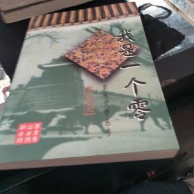 我是一个零京味文学丛书