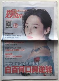 文化參考報 娛周刊  2020年 NO.770 10月19日 星期一 總第2011期 本期16版 郵發代號:45-142
