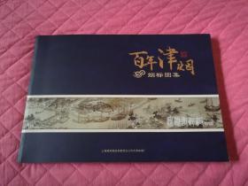 百年津烟(烟标图集) 8开画册(收录了自清末到现在的825枚具有代表性的烟标,展示了天津烟草一百多年的历史画卷)