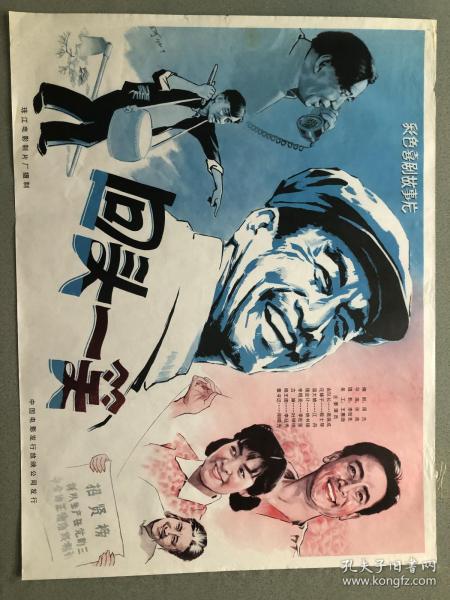 電影海報:回頭一笑(一開) 品相以圖片為準 珠江電影制片廠攝制