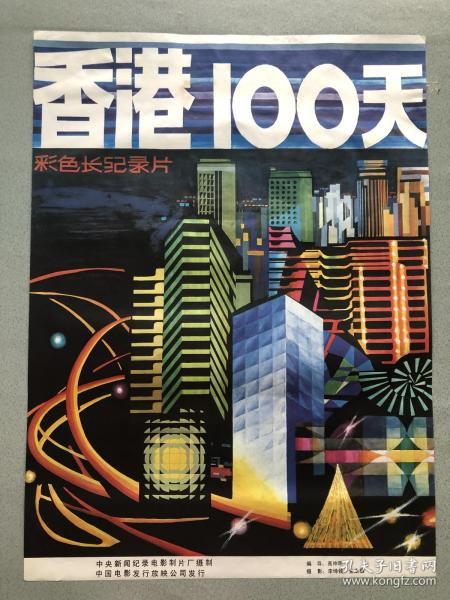 電影海報:香港100天(一開) 品相以圖片為準 中央新聞紀錄電影制片廠攝制