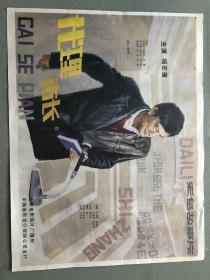 電影海報:代理市長(一開) 品相以圖片為準 北京電影制片廠攝制