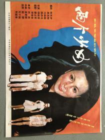 電影海報:兩個少女(一開) 品相以圖片為準 河南電影制片廠攝制