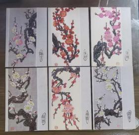 梅花明信片(6全)