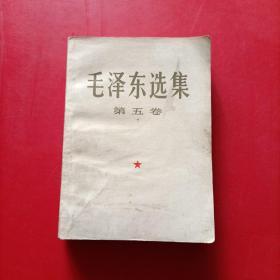 毛泽东选集 第五卷 大32开
