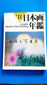 日本画年鉴/2011年/玛利亚书房 净重2公斤左右