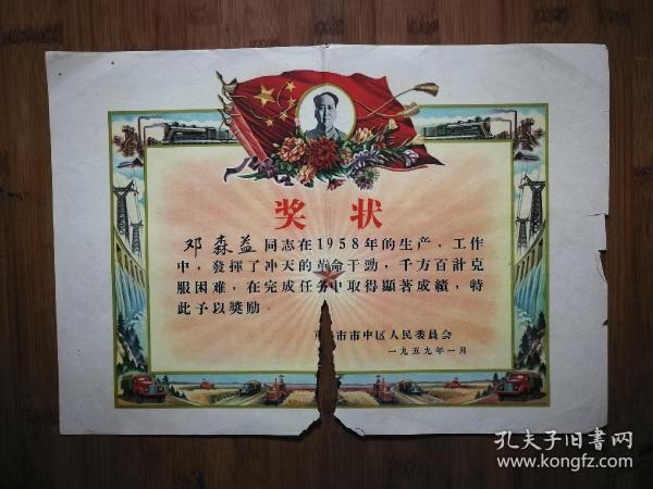 """●懷舊老獎狀:榜樣的力量!《一九五八年""""先進工作者""""獎狀》重慶人交三公司.頒【1959年1月54X39公分】 !"""
