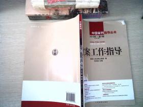 立案工作指导(2010年第1辑)(总第24辑)