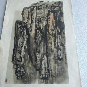 1960年,石鲁,国画宣传画《高山仰止》印量仅6200张!人民美术出版社初版