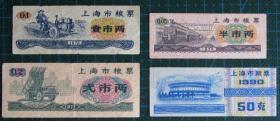 各类票证----上海市粮票