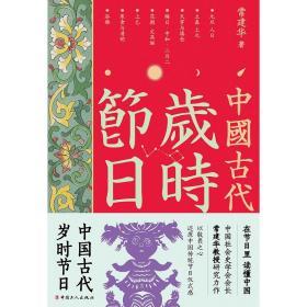 中国古代岁时节日