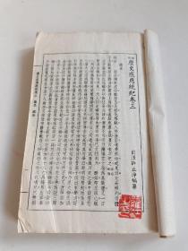 增修历史感应统纪卷三,卷四合订本