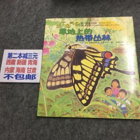 三个淘气包系列:草地上的热带丛林(插上想象翅膀,相伴学习成长。)