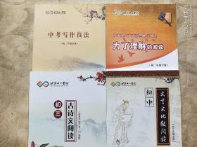 北京十一学校校本教材初三语文四册合售 文言文比较阅读、中考写作技法、初中现代文文艺理解与阐述为了理解的阅读、初三古诗文阅读