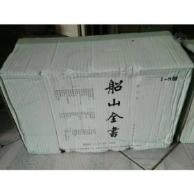 船山全书(全十六册)      !###限时两天,至十月二十一日午时,届时恢复原价1210,欢迎抢购 包邮