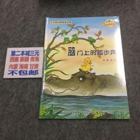 大自然幻想微童话集:脑门上的脚步声(微童话注音美绘版)
