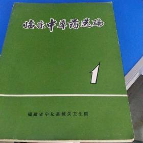 临床中草药选编(福建宁化)