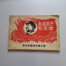 永远忠于毛主席版画肖像汇编(不缺页)