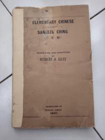 elementary chinese:san tzu ching【三字经】【16开毛边本1900年版】
