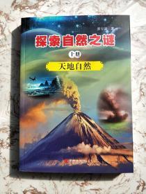 探索自然之谜全三册·天地自然·生命起源·地震成因 一套三本  作者签名售书  限时优惠