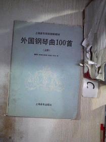 外国钢琴曲100首(上册)(书封破损)