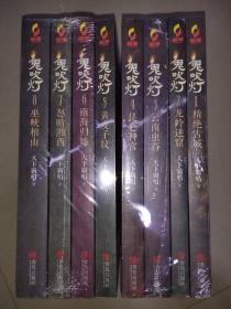 鬼吹灯全集(套装共8册)
