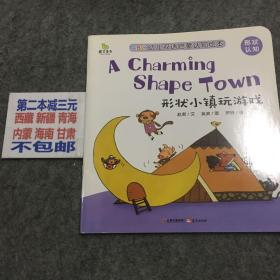 ABC幼儿双语启蒙认知绘本 形状小镇玩游戏