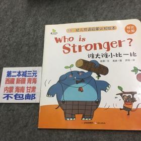 ABC幼儿双语启蒙认知绘本 谁大谁小比一比