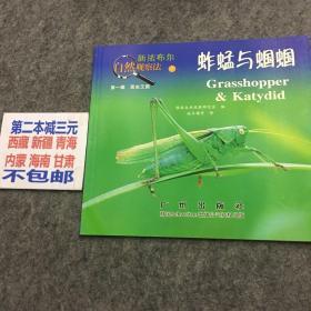 新法布尔自然观察法(第1辑)昆虫王国:蚱蜢与蝈蝈