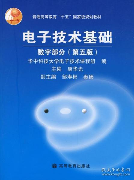 电子技术基础:数字部分(第五版)