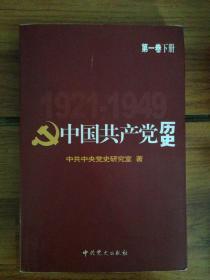 中国共产党历史.第一卷下册---[ID:42133][%#109B2%#]