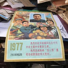 1977年江西省交通局车船监理处编 庆祝华国锋同志任中共中央主席 交通安全 挂历 七幅八开宣传画