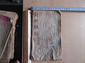 清代或民国云南地方手抄本《对联杂录》抄写工整,如图所示