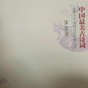 中国最美古诗词(生命中不容错过的经典文字)