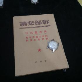 共产党宣言(1949年6月初版)大32开布面精装