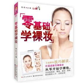 PONY的微整形化妆术+化妆还是画皮+零基础学裸妆 全3册 马锐带你妆化妆书入门美容彩妆造型书教材彩妆书妆造型时尚美妆发大全书籍