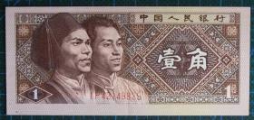 中外钱币-----第四套人民币壹角纸币