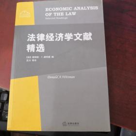 法律经济学文献精选