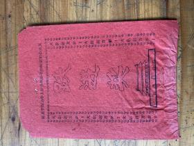 5234:大跃进万岁 ,跃进奖 红色信封一枚