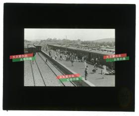 清末民国时期玻璃幻灯片---民国时期江苏苏州火车站内月台列车全貌