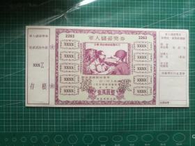 台湾军人储蓄奖券2263期